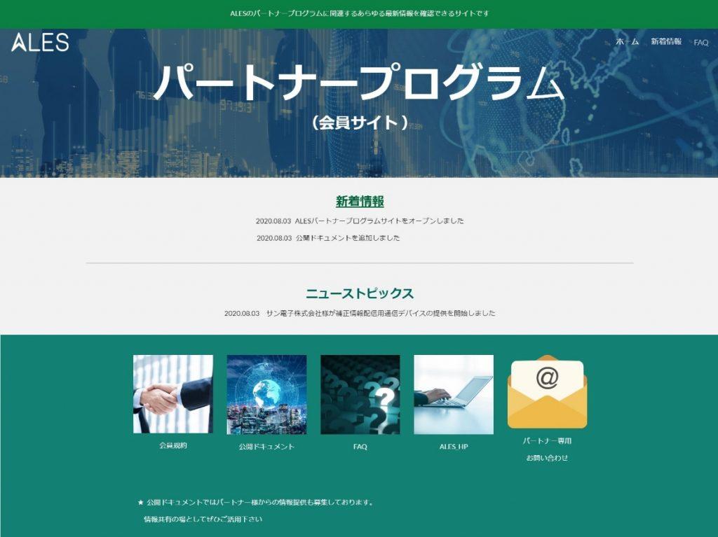 会員専用サイトのイメージ